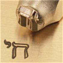"""""""Chai Life Sign Symbol""""1/4""""-6mm-Large Stamp-Punch-Steel-Gold&Silver Bars"""